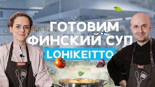 Готовим финский суп Лексика внутри