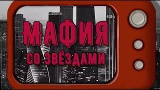 """""""Мафия со звездами"""". Серия #1. Ведущая Нового радио Алина Артюкова."""
