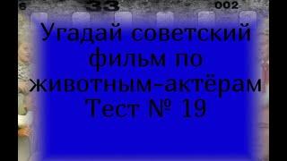 Тест 19. Угадай советский фильм по животным-актёрам