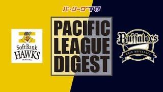 ホークス対バファローズ(ヤフオクドーム)の試合ダイジェスト動画。 2017...