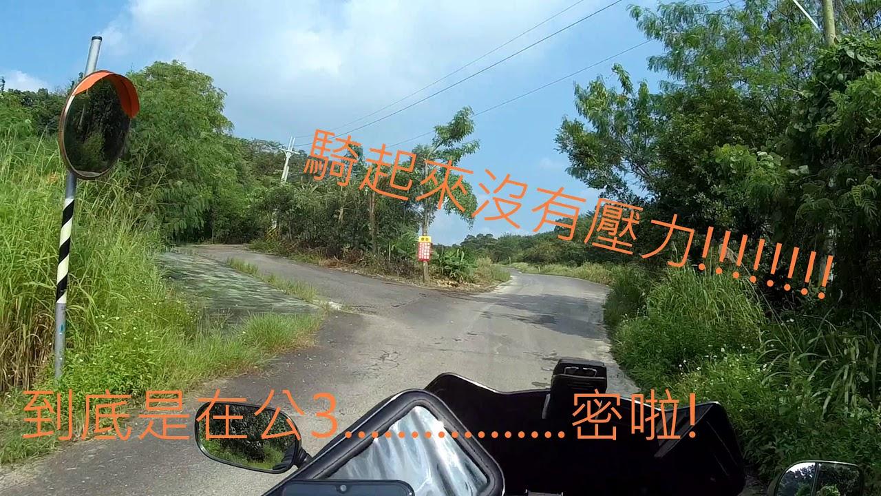 [機車Vlog]EP7臺南玉井魔法森林/天空步道/機車輕旅/ - YouTube