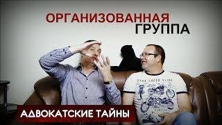 ОРГАНИЗОВАННАЯ ГРУППА/Признаки ОПГ