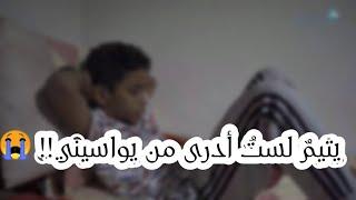 يتيمٌ لستُ أَدري من يواسيني | اسلام صبحي - جمعية عهد لرعاية الأيتام