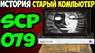 История SCP-079   Старый ИИ