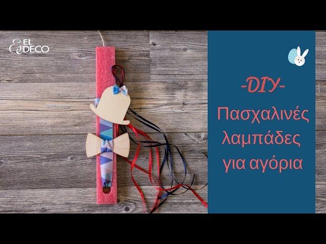 78b2bf0f50a DIY πασχαλινές λαμπάδες για αγόρια - El Deco