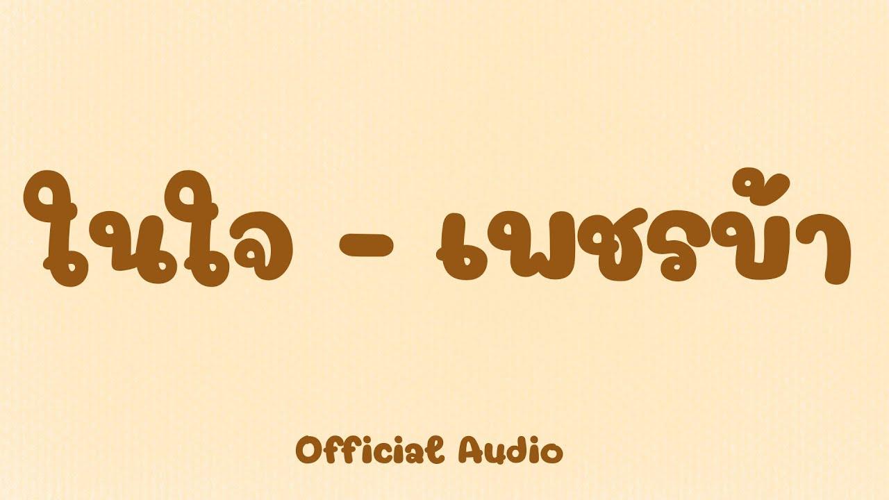 ในใจ - เพชรบ้า (Official Audio)