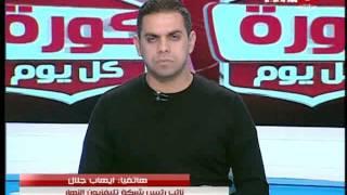 كورة كل يوم | ايهاب جلال رئيس قناة النهار رياضة يشكر اتحاد الكرة على سرعه الاستجابة