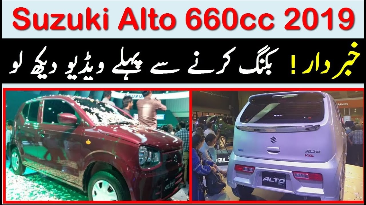 Suzuki Alto 2019 Launched Booking Details Price Tax Delivery