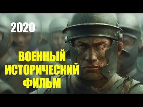 НАЛОЖНИЦА -  Исторический фильм 2020 - смотреть онлайн  - хороший фильм - фильм онлайн