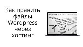 Как отредактировать файлы Вордпресс темы через хостинг?