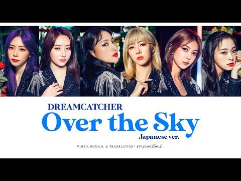 Dreamcatcher(드림캐쳐) - Over The Sky (Japanese ver.) (Eng/Rom/Kan)