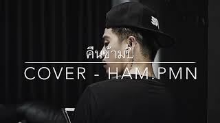 คืนข้ามปี - ดา เอ็นโดรฟิน [ Cover - Ham.PMN ]