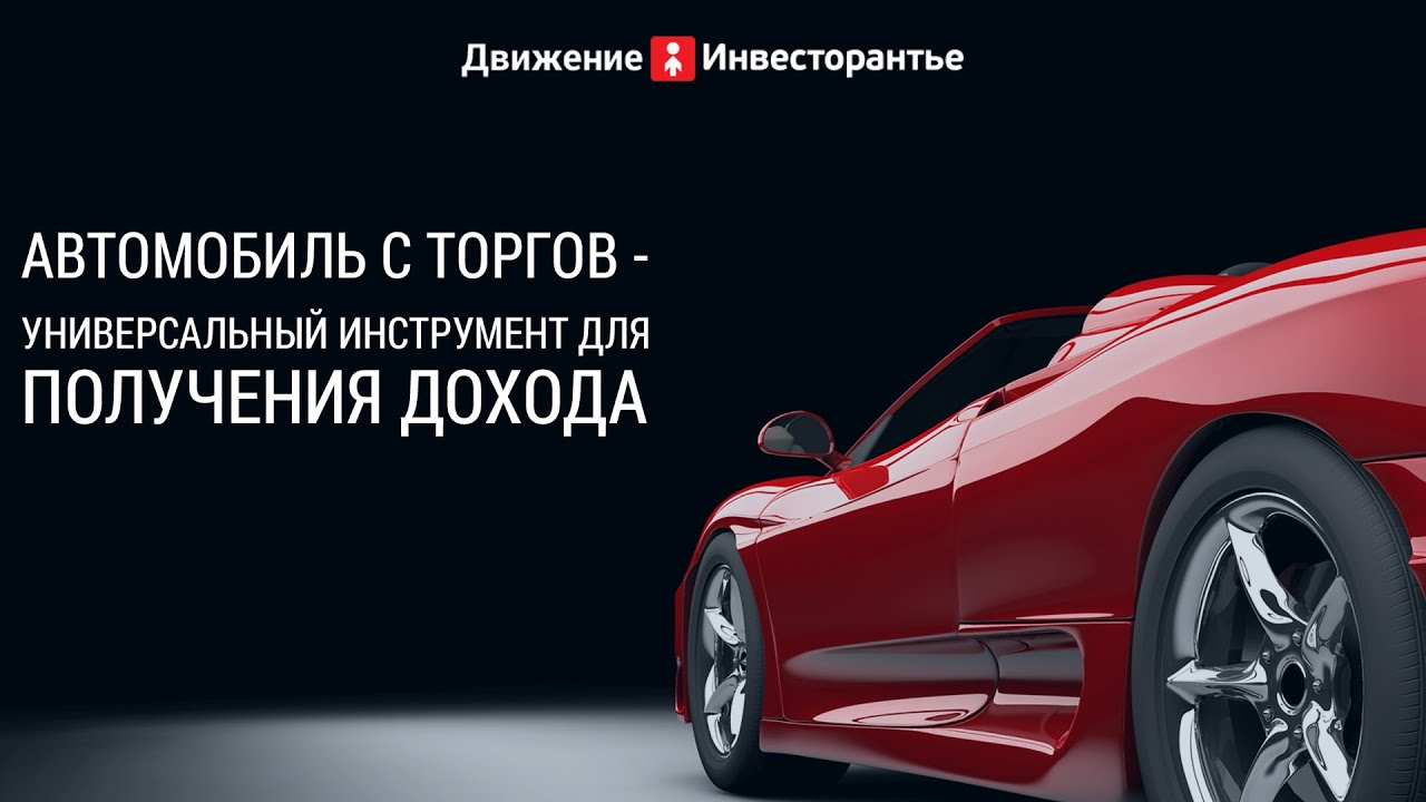 машины с аукциона по банкротству