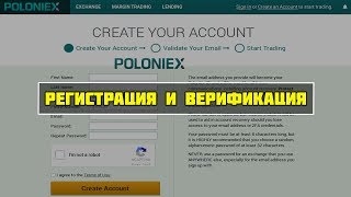 регистрация и верификация на криптовалютной Бирже Poloniex