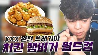 용성이가 선택한 최고의 치킨과 햄버거는? thumbnail