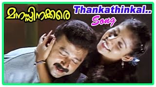Manassinakkare Movie Scenes | Thankathinkal Vaanil Song | Jayaram | Nayanthara | Ilayaraja