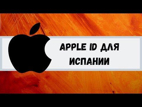 Apple ID для Испании без формы оплаты.