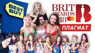 Brit Awards 2018, ПЛАГИАТ SEREBRO, позор Fergie и конец эры CD!