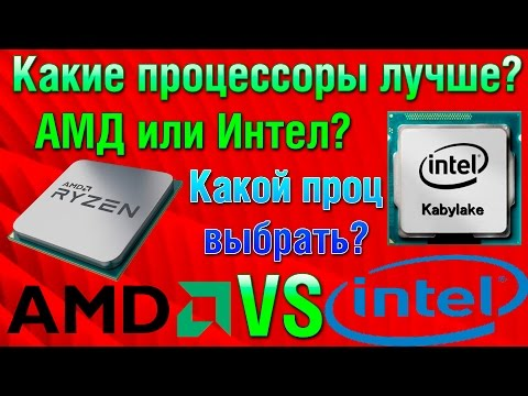 AMD или INTEL что лучше? Какой процессор выбрать для игр ? АМД или Интел ?! 2017