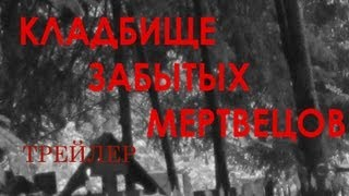 Кладбище забытых мертвецов. Трейлер\Cemetery of forgotten dead. Trailer (2013)