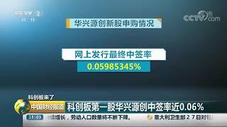 [中国财经报道]科创板来了 科创板第一股华兴源创中签率近0.06%| CCTV财经