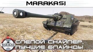Слепой снайпер, лучшие блайнды, выстрелы без засвета World of Tanks