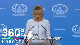 Возможна провокация с химоружием на Донбассе - Захарова