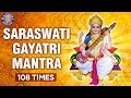 Powerful Saraswati Gayatri Mantra 108 Times With Lyrics ||Saraswati Mantra For Knowledge And Success