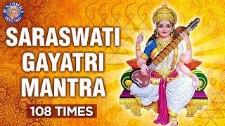 Powerful Saraswati Gayatri Mantra 108 Times With Lyrics ||Saraswati Mantra For Knowledge And Success