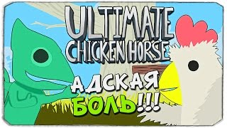 ULTIMATE CHICKEN HORSE: Адские уровни