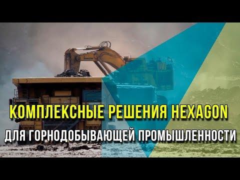 Комплексные решения Hexagon для горнодобывающей промышленности