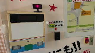 第9回阪急お客様感謝Dayの動画④ 降車ボタン操作体験
