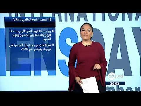 أخبار عربية وعالمية - 19 نوفمبر -اليوم العالمي للرجال-.. وهذه أهدافه  - نشر قبل 5 ساعة