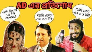 Worst Bangla TV Advertisement ( Ads ) | E Kemon ad | Bangla Funny Video 2018 | SS Troll