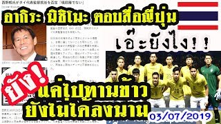 อากิระ นิชิโนะ ตอบสื่อญี่ปุ่น ยังไม่ได้ลงนามรับคุมทีมชาติไทย