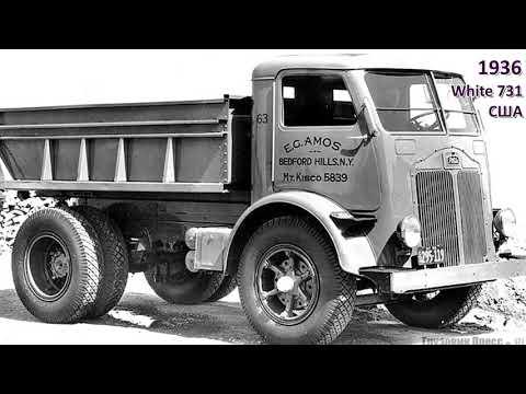 РЕТРО-ГРУЗОВИКИ. Грузовые автомобили первой половины ХХ века.