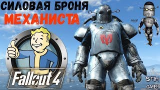 Fallout 4 Силовая Броня Механиста