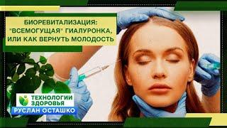 """Биоревитализация: """"Всемогущая"""" гиалуронка, или Как вернуть молодость (Руслан Осташко)"""