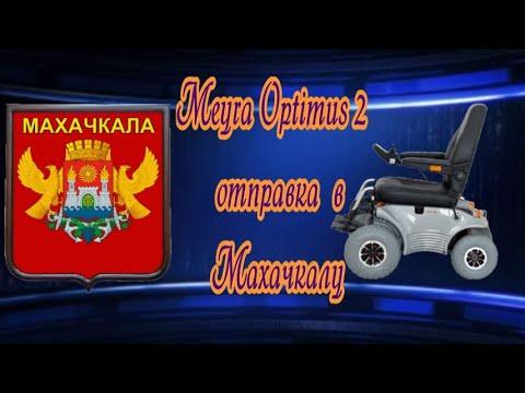 Meyra Optimus 2 отправка в Махачкалу♿