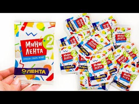 МИНИ ЛЕНТА 2 Акция в магазинах Лента Миниатюры Продуктов и Других Товаров