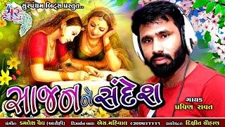 new gujarati song 2018 Sajan ne sandesh gujarati love song by pravin ravat