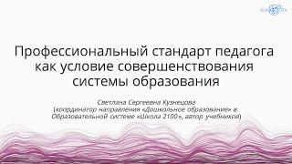 Кузнецова С.С. | Проф. стандарт педагога как условие совершенствования системы образования