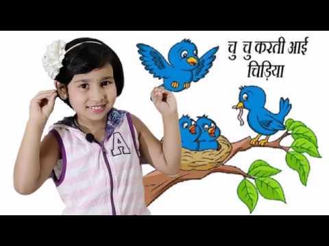Chu Chu Karti Aayi Chidiya | चुन चुन करती आई चिड़िया  | Hindi Rhymes For Children | Learn With Pari