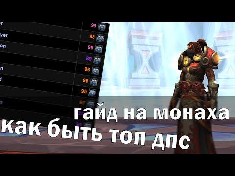 Гайд на ВВ монаха Танцующего с Ветром World Of Warcraft Shadowlands