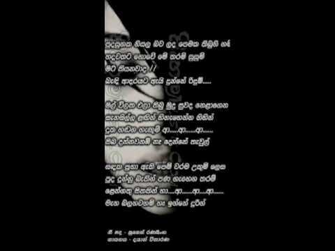 Dayan Vitharana... Pudasunaka Nisala
