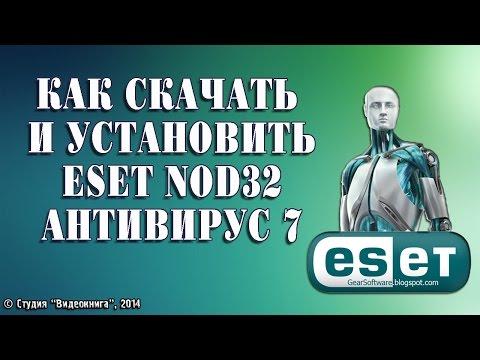 Как скачать и установить  ESET Nod32 антивирус 7