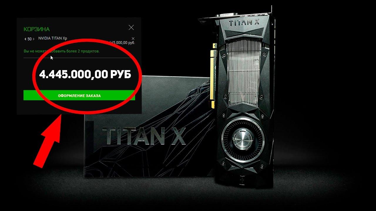 Титан хр видеокарта купить купить видеокарту msi gtx 770 lightning