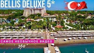 Турция САМОЕ НЕОБЫЧНОЕ ВИДЕО ОТЕЛЬ Bellis Deluxe 5* 360 Vr все включено