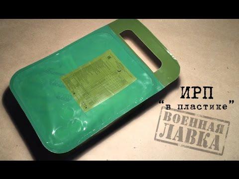 Сухой паёк ИРП в пластиковой упаковке. Обзор