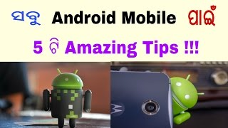 [Odia] 5 Amazing Tips & Tricks for Every Android Phone || Every User Must Know !!